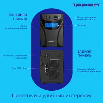 Ippon -  Линейно-интерактивный ИБП Back Power Pro II Euro 650/850
