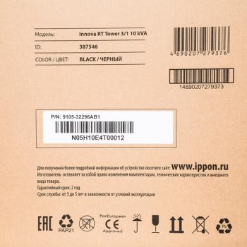 Ippon - Источник бесперебойного питания Онлайн ИБП INNOVA RT TOWER 3/1 10/20 КВА